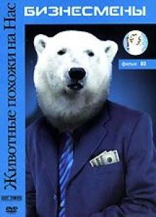Животные похожи на нас: Бизнесмены - сериал (2007) на сайте о лучших фильмах и сериалах Устрица