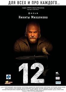 12 (Двенадцать) - фильм (2007) на сайте о хорошем кино Устрица