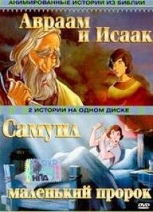 Анимированные истории из Библии (Часть 1) - фильм (2005) на сайте о хорошем кино Устрица