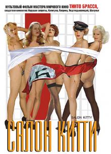 Салон Китти - фильм (1976) на сайте о хорошем кино Устрица