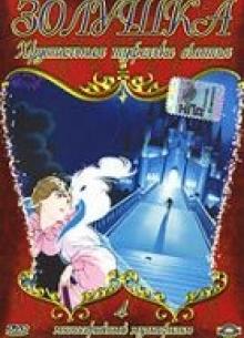 Золушка (Часть 4): Хрустальная туфелька счастья - сериал (1995) на сайте о лучших фильмах и сериалах Устрица