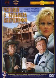 Человек с бульвара Капуцинов - фильм (1987) на сайте о хорошем кино Устрица
