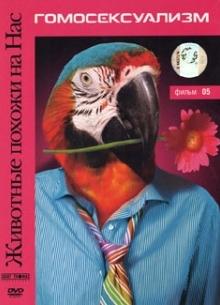 Животные похожи на нас (Часть 4): Гомосексуализм - фильм (2007) на сайте о хорошем кино Устрица