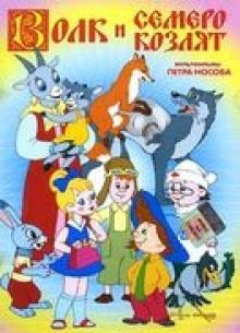 Волк и семеро козлят - фильм (2007) на сайте о хорошем кино Устрица