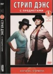 Стрип дэнс с предметами - фильм (2007) на сайте о хорошем кино Устрица