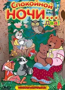 Спокойной ночи... Два! - фильм (1954-1977) на сайте о хорошем кино Устрица
