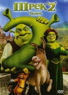 Шрек 2 - фильм (2004) на сайте о хорошем кино Устрица