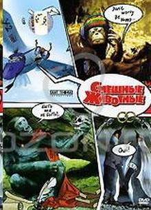 Смешные животные - фильм (2007) на сайте о хорошем кино Устрица
