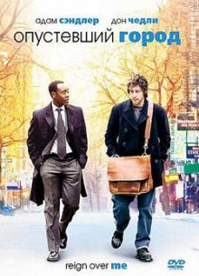 Опустевший город - фильм (2007) на сайте о хорошем кино Устрица