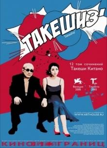 Такешиз - фильм (2005) на сайте о хорошем кино Устрица
