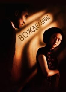 Вожделение - фильм (2007) на сайте о хорошем кино Устрица