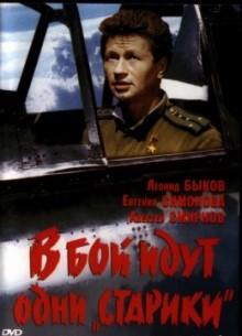 В бой идут одни старики - фильм (1973) на сайте о хорошем кино Устрица