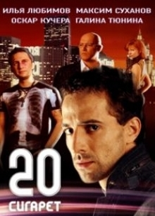 20 сигарет - фильм (2007) на сайте о хорошем кино Устрица