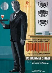 Официант - фильм (2006) на сайте о хорошем кино Устрица