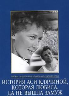 История Аси Клячиной, которая любила, да не вышла замуж - фильм (1967) на сайте о хорошем кино Устрица