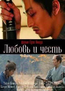 Любовь и честь - фильм (2006) на сайте о хорошем кино Устрица