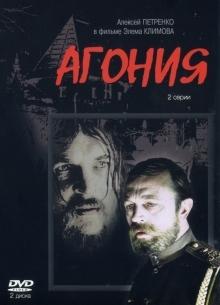 Агония - фильм (1974) на сайте о хорошем кино Устрица