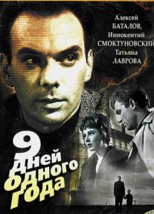 9 дней одного года - фильм (1962) на сайте о хорошем кино Устрица