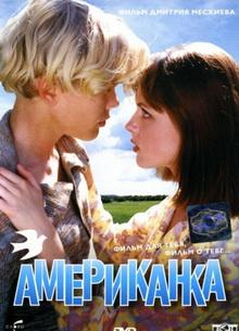 Американка - фильм (1997) на сайте о хорошем кино Устрица