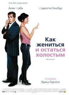 Как жениться и остаться холостым - фильм (2006) на сайте о хорошем кино Устрица