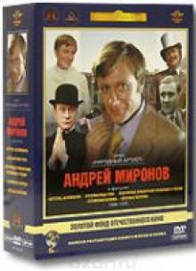 Коллекция Андрея Миронова (Том 2) - фильм (1978-1987) на сайте о хорошем кино Устрица
