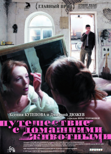 Путешествие с домашними животными - фильм (2007) на сайте о хорошем кино Устрица