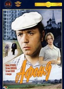 Афоня - фильм (1975) на сайте о хорошем кино Устрица