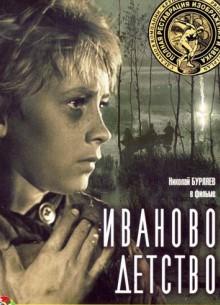 Иваново детство - фильм (1962) на сайте о хорошем кино Устрица