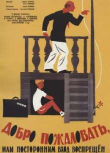 Добро пожаловать, или Посторонним вход воспрещен - фильм (1964) на сайте о хорошем кино Устрица