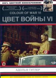 Цвет войны VI: Адольф Гитлер - сериал (2006) на сайте о лучших фильмах и сериалах Устрица