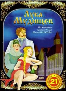 Лука Мудищев - фильм (2007) на сайте о хорошем кино Устрица