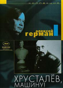 Хрусталев, машину! - фильм (1998) на сайте о хорошем кино Устрица