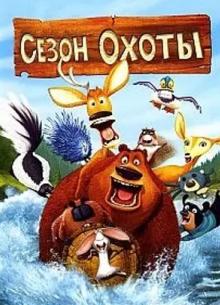 Сезон охоты - фильм (2006) на сайте о хорошем кино Устрица