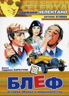 Блеф - фильм (1976) на сайте о хорошем кино Устрица