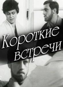 Короткие встречи - фильм (1967) на сайте о хорошем кино Устрица