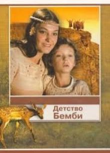 Детство Бемби - фильм (1985) на сайте о хорошем кино Устрица