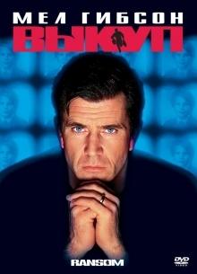 Выкуп - фильм (1996) на сайте о хорошем кино Устрица