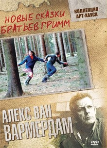 Новые сказки братьев Гримм - фильм (2003) на сайте о хорошем кино Устрица