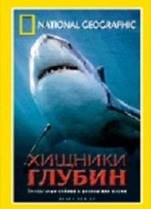 National Geographic: Хищники глубин - фильм (2003) на сайте о хорошем кино Устрица