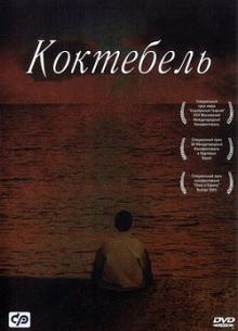 Коктебель - фильм (2003) на сайте о хорошем кино Устрица