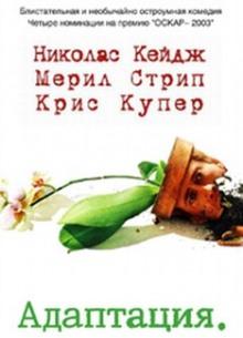 Адаптация - фильм (2002) на сайте о хорошем кино Устрица
