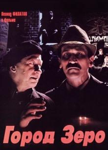 Город Зеро - фильм (1988) на сайте о хорошем кино Устрица