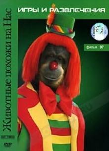 Животные похожи на нас: Игры и развлечения - фильм (2007) на сайте о хорошем кино Устрица