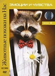 Животные похожи на нас: Эмоции и чувства - фильм (2007) на сайте о хорошем кино Устрица