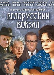 Белорусский вокзал - фильм (1970) на сайте о хорошем кино Устрица