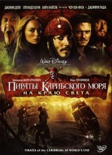 Пираты Карибского моря: На краю света - фильм (2007) на сайте о хорошем кино Устрица