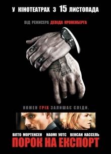 Порок на экспорт - фильм (2007) на сайте о хорошем кино Устрица