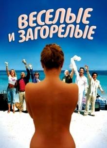 Веселые и загорелые - фильм (2006) на сайте о хорошем кино Устрица