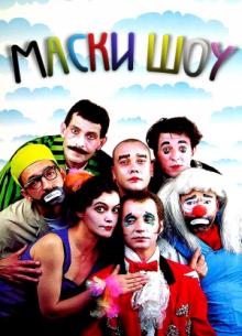 Маски-Шоу: Золотая коллекция (Часть 3) - фильм (2005) на сайте о хорошем кино Устрица