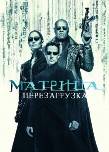 Матрица: Перезагрузка - фильм (2003) на сайте о хорошем кино Устрица